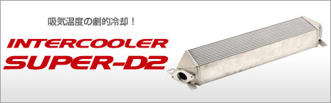 INTERCOOLER SUPER-D