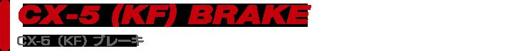 brake_cx5kfPARTS CATEGORY brake_cx5kf製品カテゴリー