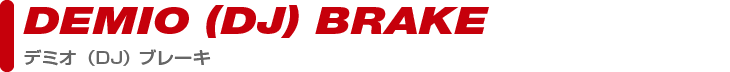 brake_djdemioPARTS CATEGORY brake_djdemio製品カテゴリー
