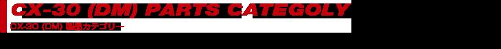 cx30PARTS CATEGORY cx30製品カテゴリー