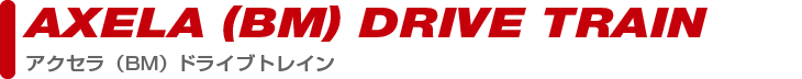 drivetrain_bmaxelaPARTS CATEGORY drivetrain_bmaxela製品カテゴリー