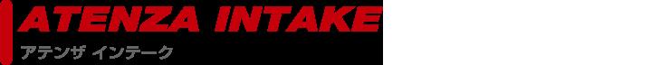 intake_atenzaPARTS CATEGORY intake_atenza製品カテゴリー