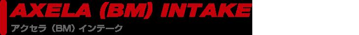 intake_bmaxelaPARTS CATEGORY intake_bmaxela製品カテゴリー