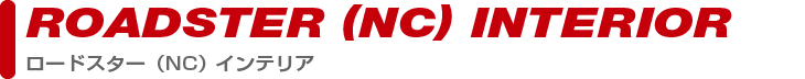 interior_roadsterPARTS CATEGORY interior_roadster製品カテゴリー