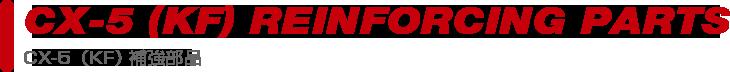 reinforcement_cx5kfPARTS CATEGORY reinforcement_cx5kf製品カテゴリー