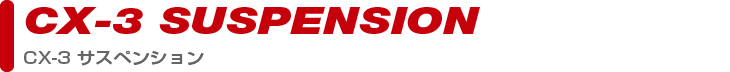 suspension_cx3PARTS CATEGORY suspension_cx3製品カテゴリー