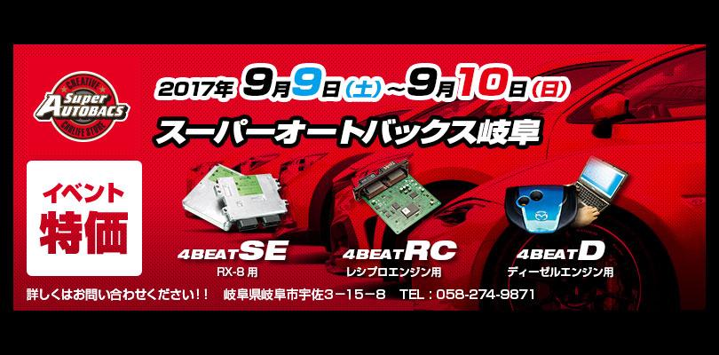 banner_top_170909