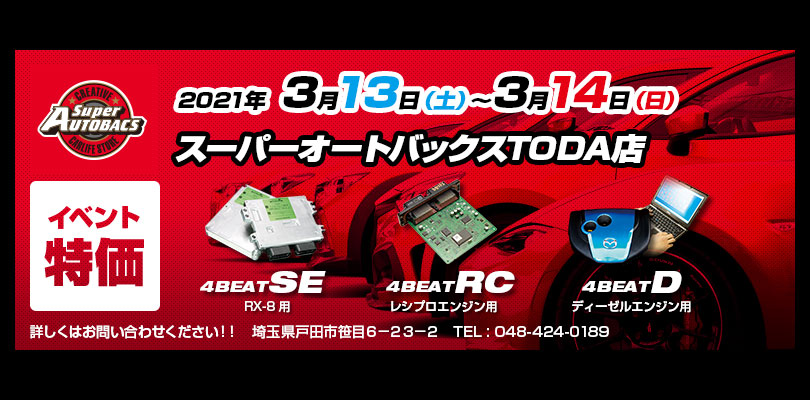 banner_top_210313-1