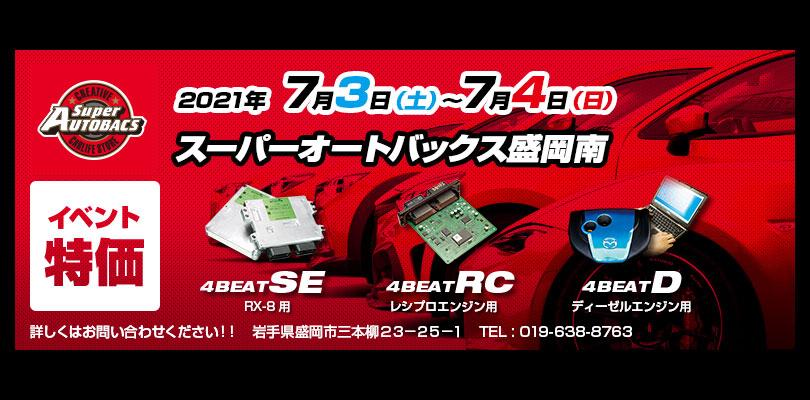 banner_top_210703-1